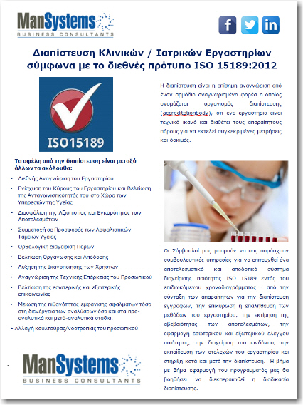 ISO 15189 : 2012