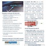 ΣΕΜΙΝΑΡΙΟ ISO 9001:2015