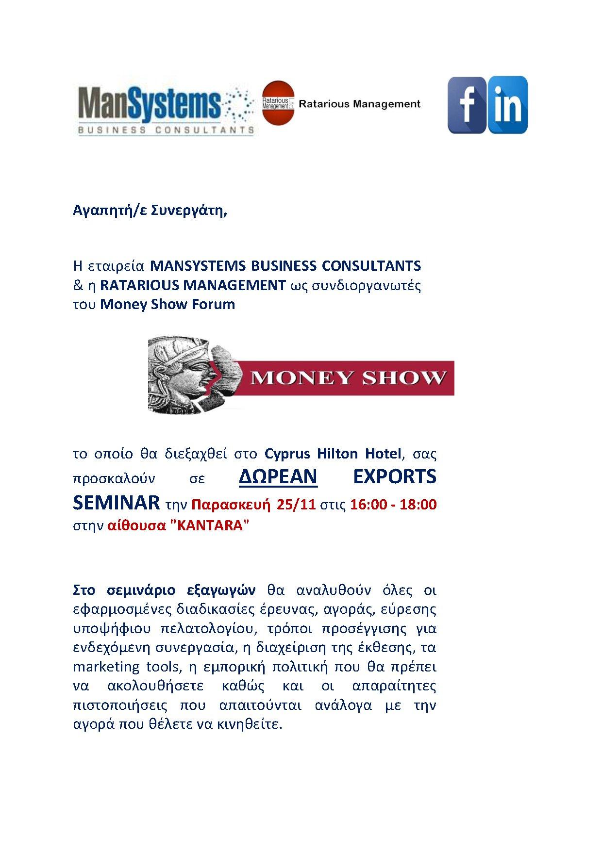 25/11/2016 Exports Seminar – Money Show